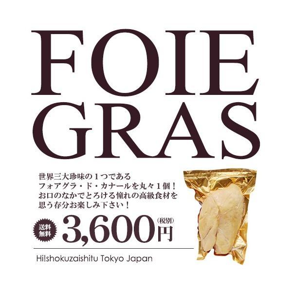 フォアグラ カナール(鴨のフォアグラ)丸ごと1玉 世界三大珍味  フォワグラ 約400g〜500g|hi-syokuzaishitsu