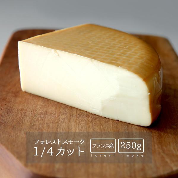 スモークチーズ チーズ フランス産 その名は『フォレストスモーク(ヒッコリー)』1/4カット 250g プロセスチーズ