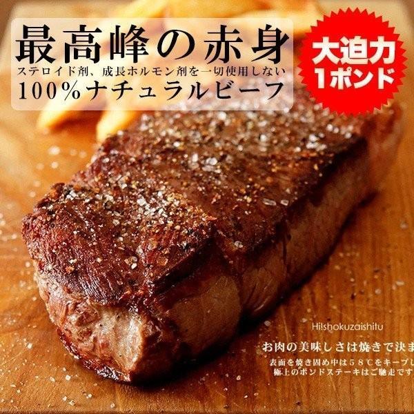 ステーキ 牛肉 1ポンドステーキ  トップ サーロイン ホルモン剤などを一切使用しないナチュラル ビーフ 約450g ニュージーランド産|hi-syokuzaishitsu