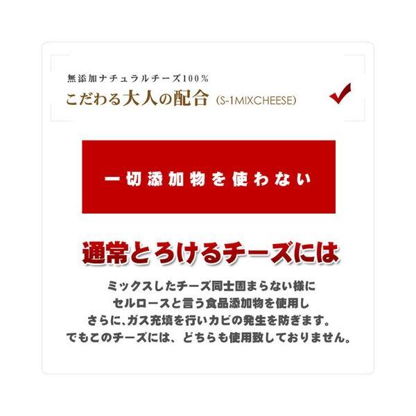 チーズ 無添加 とろけるチーズ 業務用 セルロース不使用 ゴーダ 50%+サムソー 50%の贅沢配合  こだわる大人のとろける配合 1kg シュレッドチーズ|hi-syokuzaishitsu|03