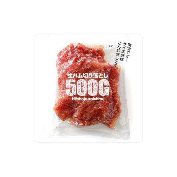 国産 生ハム 切り落とし 500g|hi-syokuzaishitsu|02