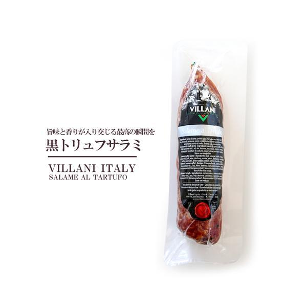 黒トリュフサラミ  イタリア産 ヴィラーニ社製 約200g|hi-syokuzaishitsu