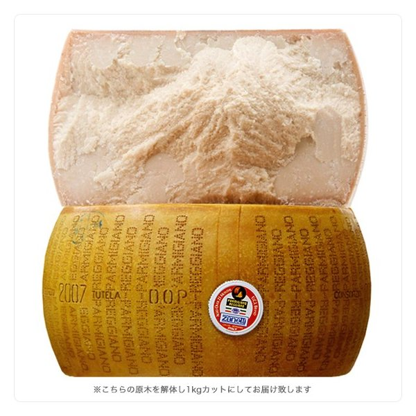 パルミジャーノ レッジャーノ 24ヶ月熟成  1kg ザネッティ社製 チーズ|hi-syokuzaishitsu