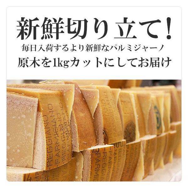 パルミジャーノ レッジャーノ 24ヶ月熟成  1kg ザネッティ社製 チーズ|hi-syokuzaishitsu|02