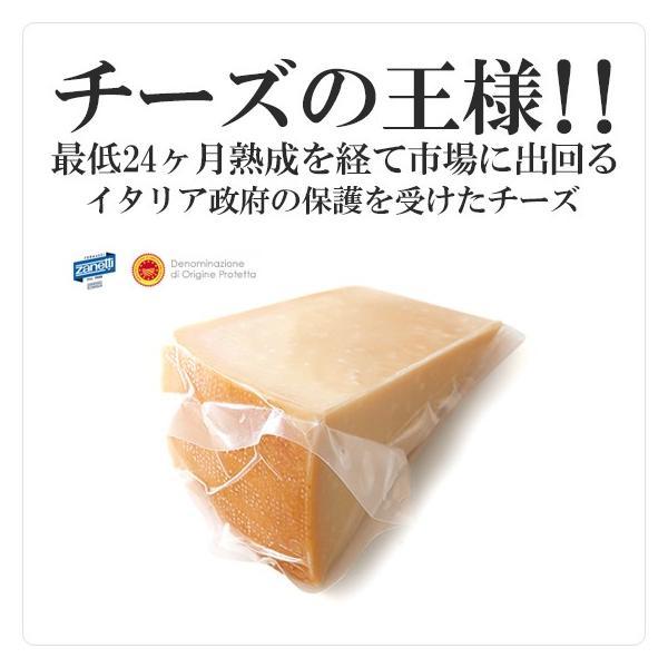 パルミジャーノ レッジャーノ 24ヶ月熟成  1kg ザネッティ社製 チーズ|hi-syokuzaishitsu|03