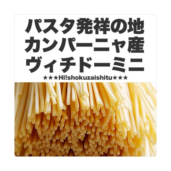 パスティフィーチョ ヴィチドーミニ 2mm 1kg パスタスパゲッテーニ ロングパスタ|hi-syokuzaishitsu|05
