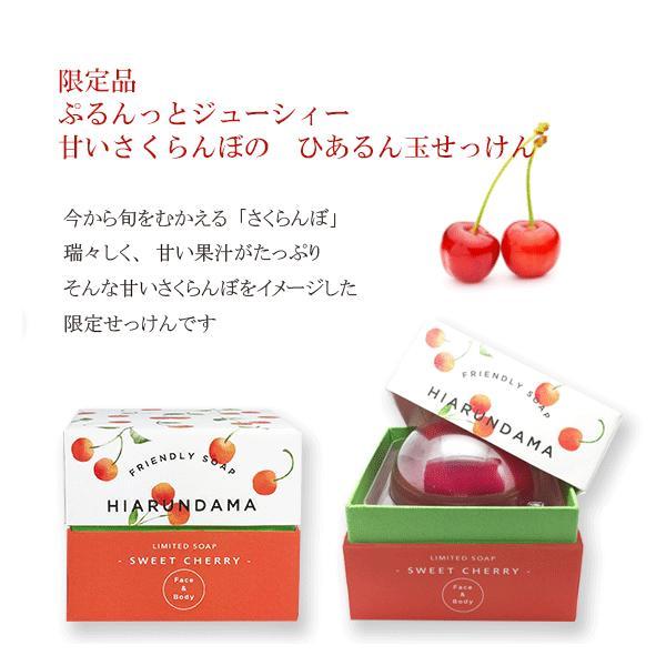 ひあるん玉せっけん スイートチェリー|hiarundama-store|02
