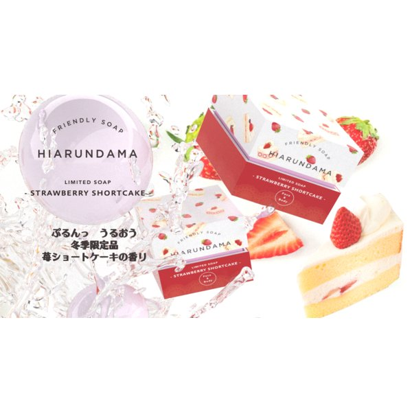 ひあるん玉せっけん ストロベリーショートケーキ|hiarundama-store
