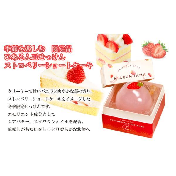 ひあるん玉せっけん ストロベリーショートケーキ|hiarundama-store|02