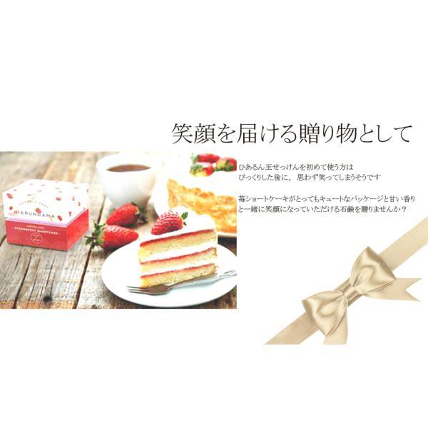 ひあるん玉せっけん ストロベリーショートケーキ|hiarundama-store|03