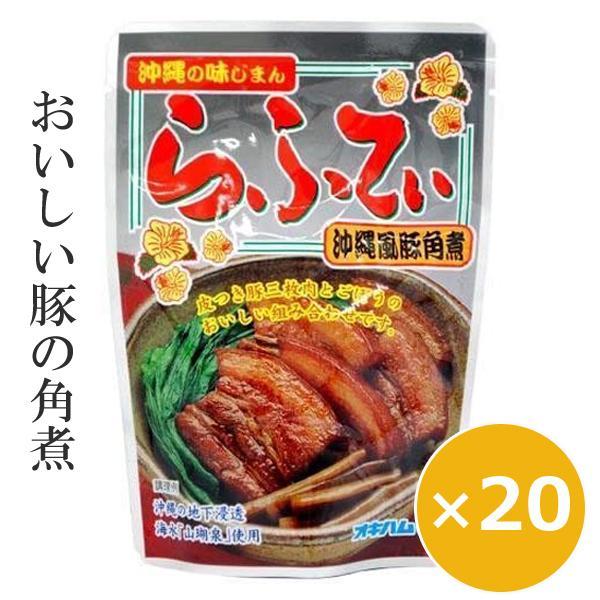 豚の角煮 ラフテー ラフティー らふてぃ ごぼう入り オキハム 165g×20個 レトルト食品