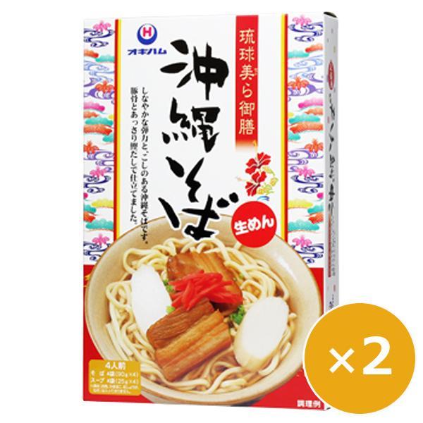 沖縄そば 生麺 オキハム 琉球美ら御膳 4食入り×2個 沖縄料理 沖縄 お土産