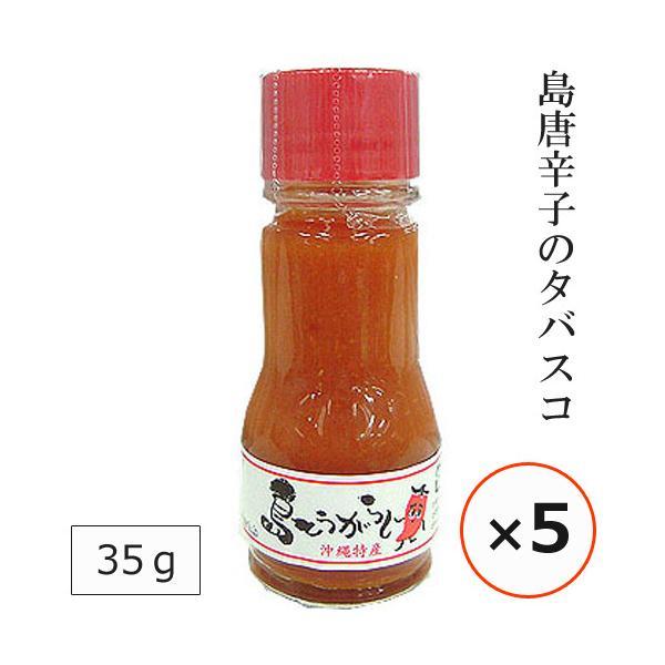 島とうがらし タバスコ ミニサイズ 35g×5本 沖縄 お土産 調味料