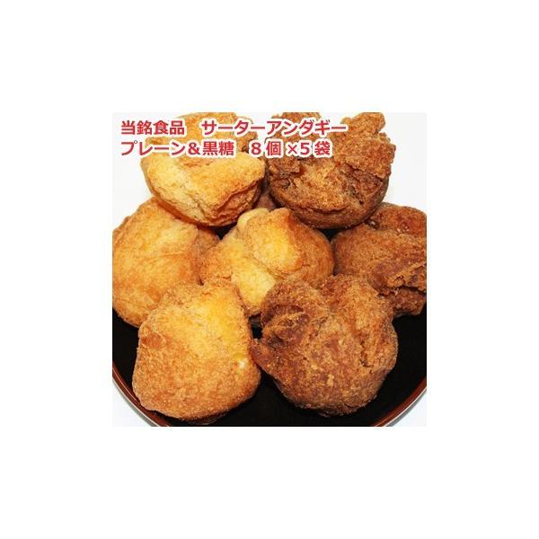 サーターアンダギー 黒糖&プレーン 8個入り×5個 当銘食品