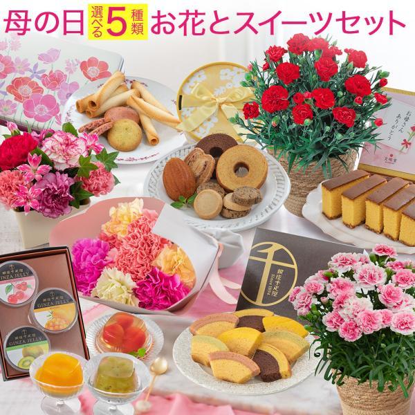 母の日 日比谷花壇おすすめの母の日ギフト アレンジメント 花束 花鉢 スイーツセット・小物・雑貨セット