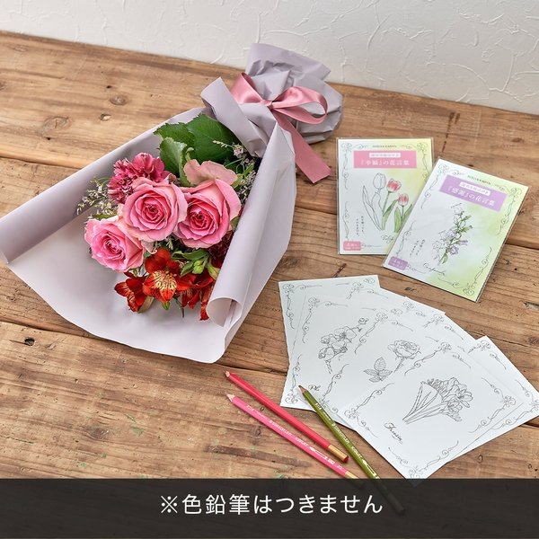 塗り絵ポストカード「感謝と幸福」と花束のセット  誕生日 花 結婚祝い ギフト プレゼント 日比谷花壇