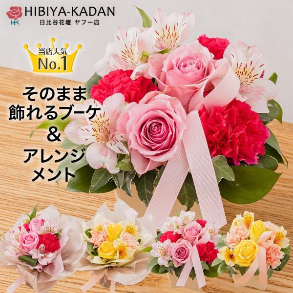 誕生日 お祝い プレゼント ギフト 花 バラ 花束 アレンジメント 4種類から選べるフラワーギフト