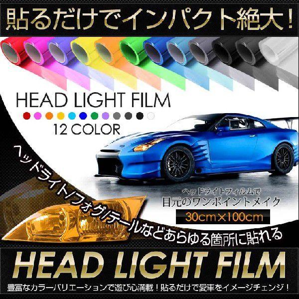ヘッドライトフィルム カラーフィルム 全12色(30cm×100cm) ヘッドライト/テールランプ/フォグランプ/アイライン カーフィルム