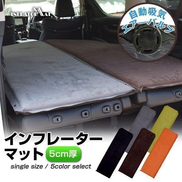 インフレーターマット 5cm シングルタイプ【AIM5】開いておくだけの簡単設置 車中泊 キャンプ レジャー アウトドア 災害・防災用品 自動吸気バルブ 送料無料