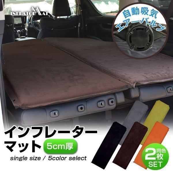 インフレーターマット 5cm 同色2枚セット【AIM5】簡単設置 車中泊 キャンプ レジャー アウトドア 災害・防災 ダブル 自動吸気バルブ 送料無料