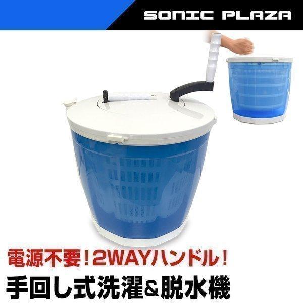 手回し洗濯機簡易脱水機一人暮らし2kg手動ポータブル小型洗濯機分別洗いコンパクト(HCW-200)