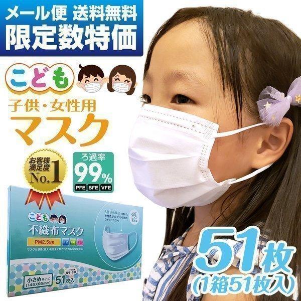 販売4/19〜順次出荷予定 マスク小さめ不織布50枚+1枚子供用オメガプリーツ3層構造フィルター51枚使い捨てマスクメール便