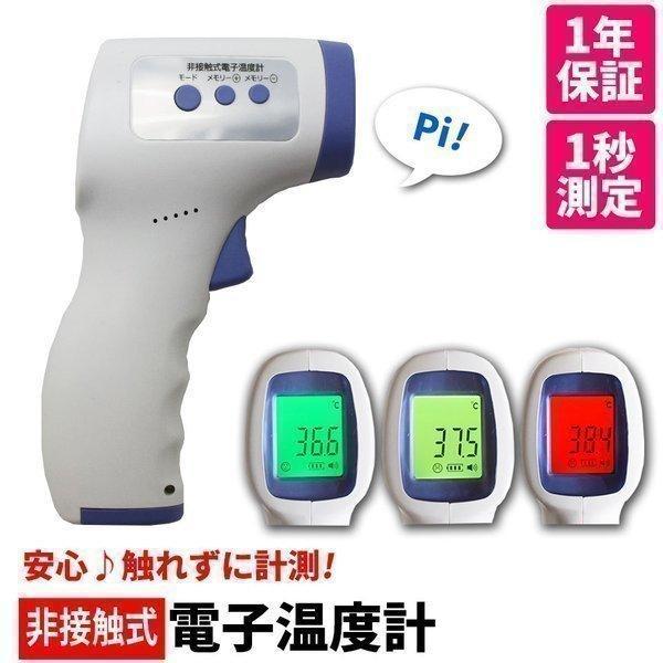 非接触 温度計 1秒測定 メモリー保存 日本仕様 測定液晶カラー3色表示 赤外線 家庭 学校 企業 ※医療用体温計ではありません。
