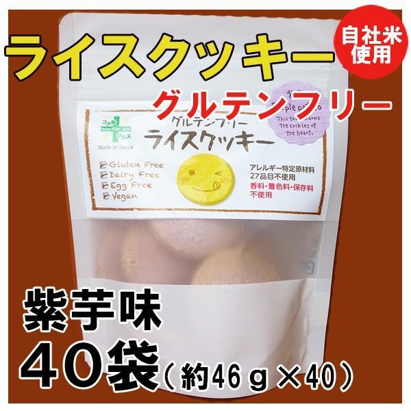 クーポンあり。ライスクッキー・紫芋味 40袋(約46g×40)(グルテンフリー)(送料無料)アレルギー物資27品目とアーモンド不使用※お盆休み8/11-15