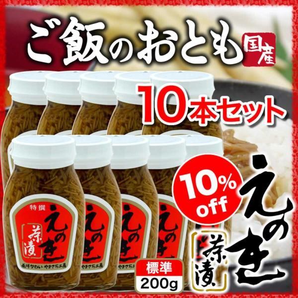 えのき茶漬 なめ茸 200g10本セット ご飯のお供 お買い得 佃煮 国産 ご飯のおかず 当店人気No.1 hida-yama-sachi