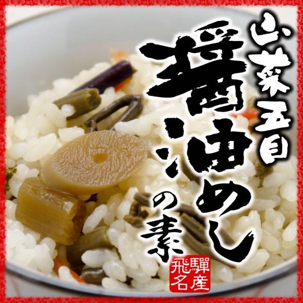 山菜五目 醤油めしの素 炊き上がったごはんに混ぜるだけ カンタン ラクうま お取り寄せ|hida-yama-sachi