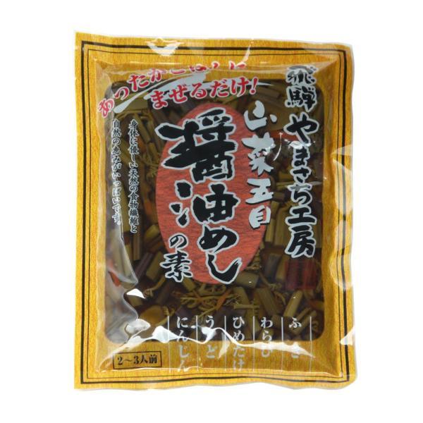 山菜五目 醤油めしの素 炊き上がったごはんに混ぜるだけ カンタン ラクうま お取り寄せ|hida-yama-sachi|02