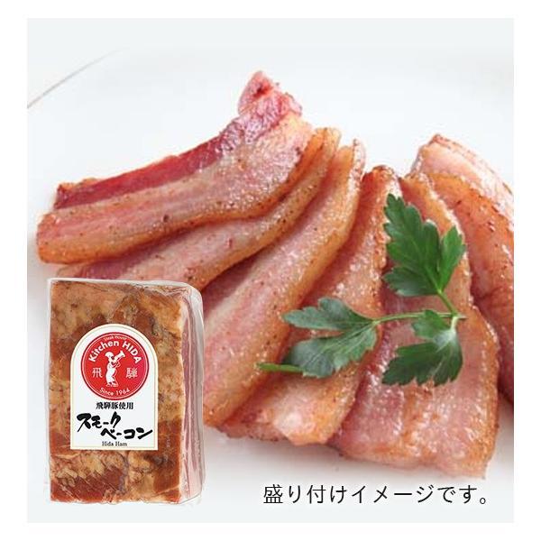 スモークベーコン/クール便発送 飛騨豚を特製漬け込み液で熟成 じっくりスモークし脂の旨味がたっぷり |hidabeef-kitchenhida