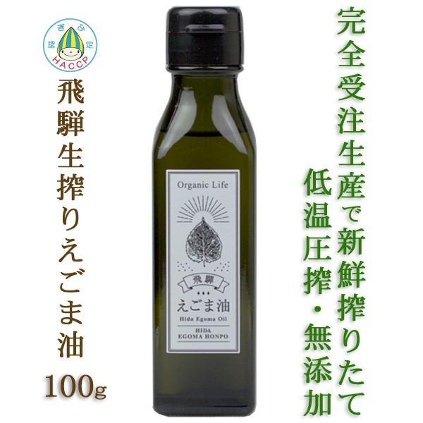 国産えごま油 飛騨原産生搾り 100g 「ご注文後に搾油するから新鮮」 低温圧搾・無添加