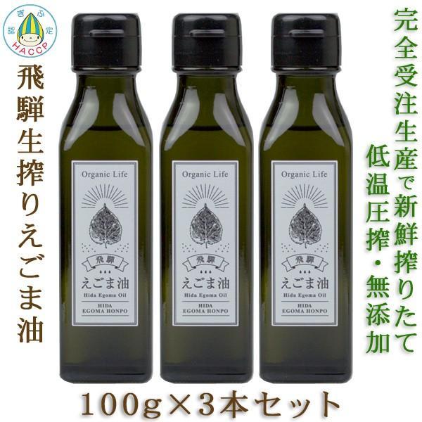 国産えごま油 飛騨原産生搾り 100g×3本セット 「ご注文後に搾油するから新鮮」 低温圧搾・無添加