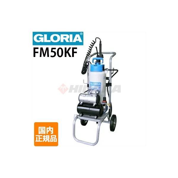クランツレ 業務用 蓄圧式泡洗浄器 グロリアFM50KF フォームスプレーヤー GLORIA FM50 容量5L コンプレッサー・アルミキャリーセット  代引き不可 メーカー直送