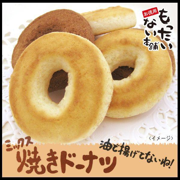 【徳用】油で揚げてない焼きドーナツ900g (300g×3袋) ミルク・チョコ味ミックス 無選別 訳あり【もったいない本舗】|higano-mottainai