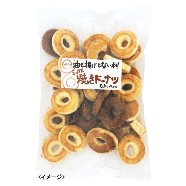 【徳用】油で揚げてない焼きドーナツ900g (300g×3袋) ミルク・チョコ味ミックス 無選別 訳あり【もったいない本舗】|higano-mottainai|03