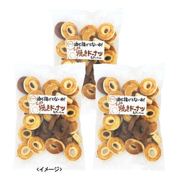 【徳用】油で揚げてない焼きドーナツ900g (300g×3袋) ミルク・チョコ味ミックス 無選別 訳あり【もったいない本舗】|higano-mottainai|04