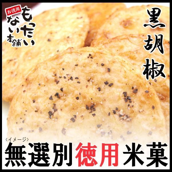 黒こしょうせん675g(225g×3個 チャック付袋入) 胡椒味薄焼きせんべい 訳あり 無選別煎餅 お徳用 もったいない本舗|higano-mottainai