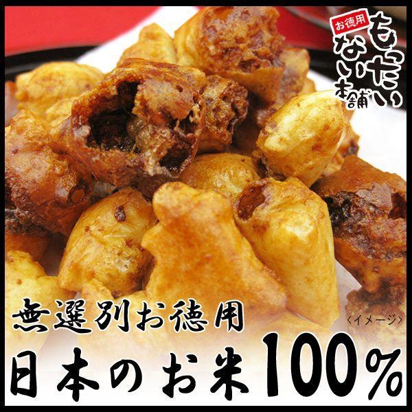 【徳用】しょっぱい醤油390g (130g×3個 チャック付袋入) 国内産もち米100%使用 しょうゆ味 訳あり 無選別おかき・煎餅【もったいない本舗】|higano-mottainai