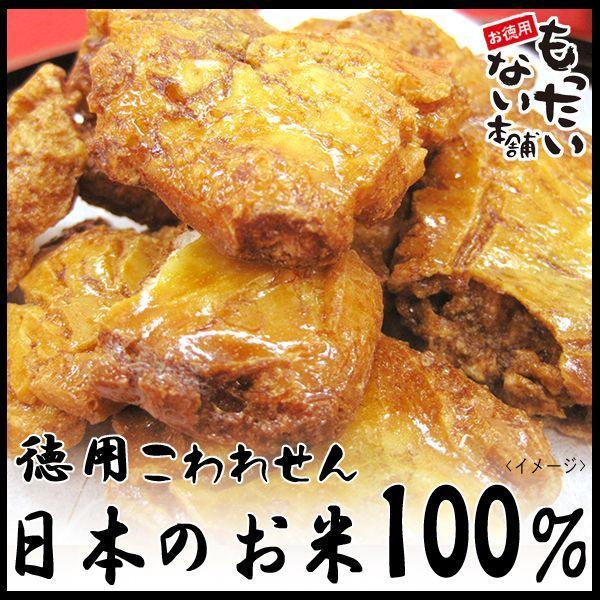 角餅こわれ450g(150g×3個 チャック付袋入) しょうゆ味焼きもち 国内産もち米100%使用 訳あり 割れせん・割れおかき お徳用 もったいない本舗|higano-mottainai