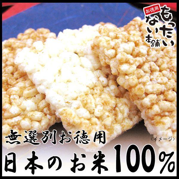 しろまんま390g(130g×3個) しょうゆ味米粒揚げせん 国内産もち米100%使用 訳あり 無選別煎餅 お徳用 もったいない本舗