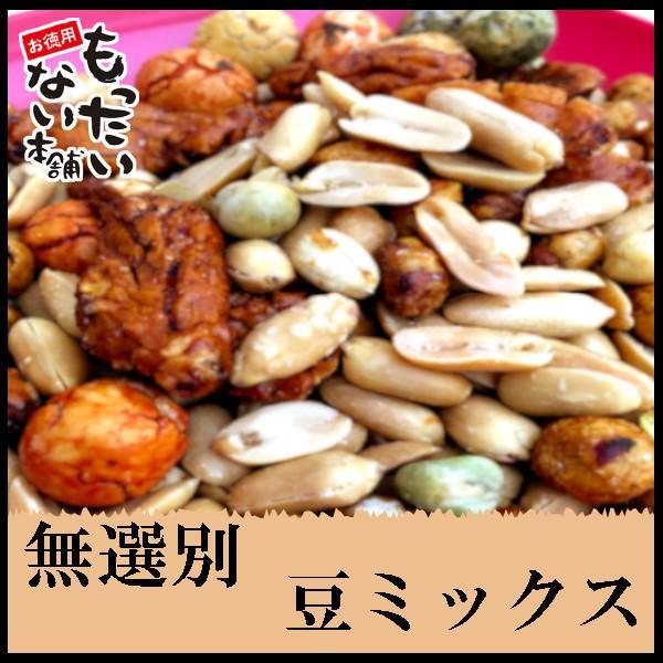 【徳用】豆ミックス795g (265g×3個 チャック付袋入) 大ボリューム豆菓子ミックス 無選別 訳ありおつまみ【もったいない本舗】|higano-mottainai