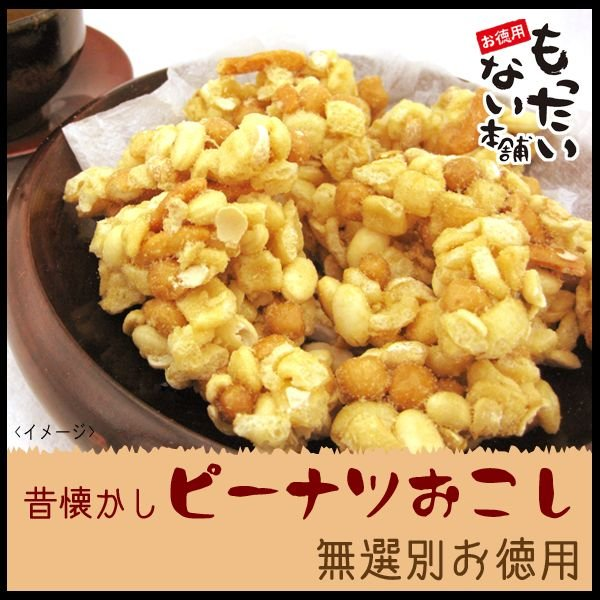つくば糖540g (180g×3個) ピーナッツおこし 無選別 訳あり 徳用 もったいない本舗|higano-mottainai
