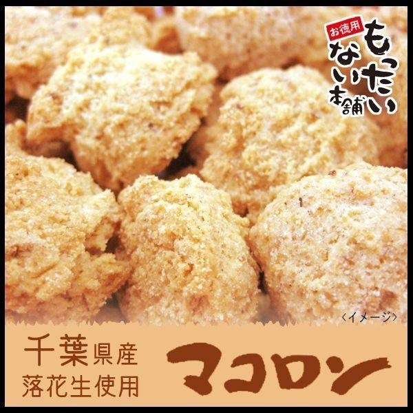 マコロン540g (180g×3個 チャック付袋入) 千葉県産落花生100%使用・訳ありピーナッツクッキー(無選別) お徳用 もったいない本舗|higano-mottainai