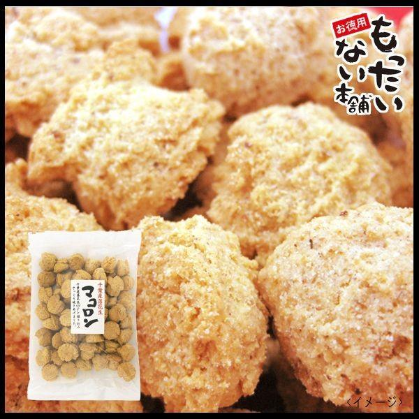 マコロン540g (180g×3個 チャック付袋入) 千葉県産落花生100%使用・訳ありピーナッツクッキー(無選別) お徳用 もったいない本舗|higano-mottainai|02