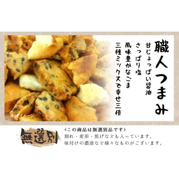 職人つまみ720g (240g×3個 チャック付袋入) 醤油・ごま色々 国内産米100%使用 訳あり こわれせん(久助) お徳用 もったいない本舗|higano-mottainai|05