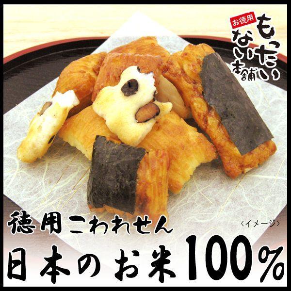 【徳用】ミックスおかき720g (240g×3個 チャック付袋入) 醤油・のり色々 国内産米100%使用 訳あり こわれせん(久助)【もったいない本舗】|higano-mottainai