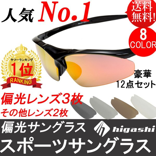 スポーツサングラス 偏光 サングラス スポーツ UVカット メンズ レディース 野球 サイクリング ゴルフ HSG02-5|higashi-corp