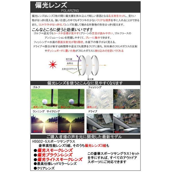 スポーツサングラス 偏光 サングラス スポーツ UVカット メンズ レディース 野球 サイクリング ゴルフ HSG02-5|higashi-corp|10